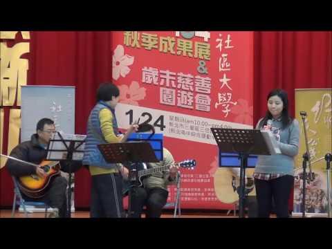 三重社大-104秋-成果展【流行吉他】表演-童年