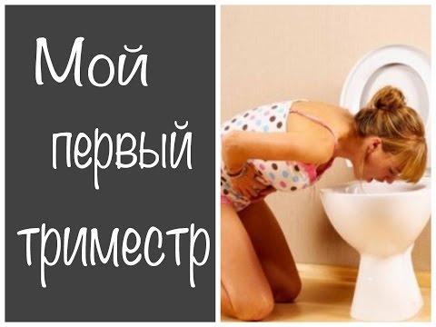 Комаровский беременность первый триместр