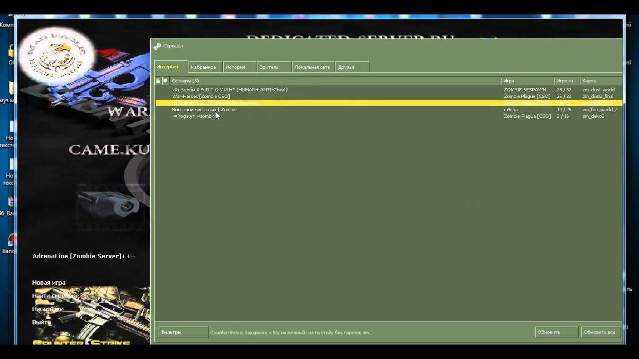 Counter Strike 1.6-Реальный взлом аммо! как взломать сервер cs 1.6 на админ