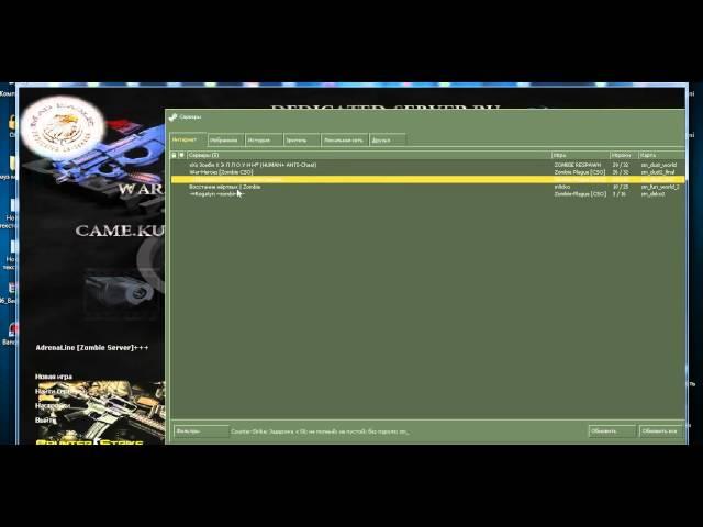 Взлом аммо-паков в Counter-Strike 1.6. Как взломать аммо
