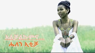 Helen Iticha - Alchalkumina - New Ethiopian Music 2015 (Official Video)