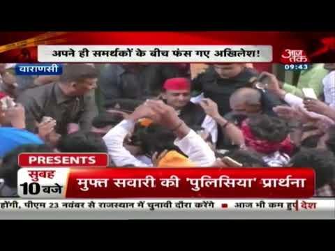 अपने ही समर्थकों के बीच फंस गए Akhilesh Yadav | देखें वीडियो