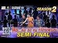 ชมกันอีกครั้ง!! ใครคือ 30 คน ที่ผ่านเข้าสู่รอบ Semi-Final | SUPER 10 Season2