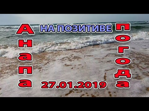 #АНАПА. ПОГОДА. 27.01.2019 #Витязево ул. Светлая - НА ПОЗИТИВЕ