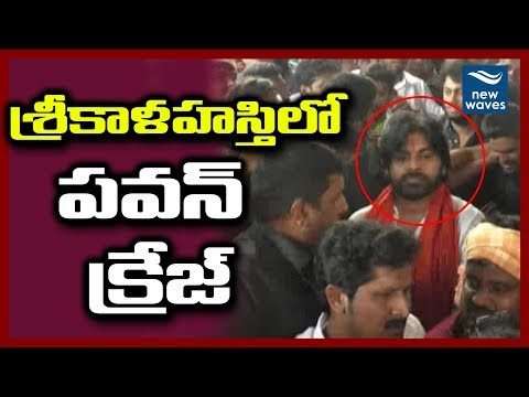 Pawan Kalyan Visits Srikalahasti Temple - Exclusive Visuals | Janasena | New Waves