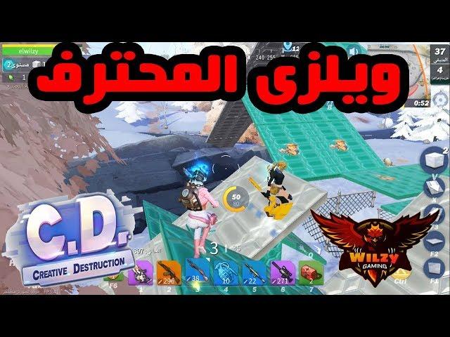 كريتف ديستركشن احترفت اللعبة وجلدت سيرفر ميد Creative Destruction thumbnail
