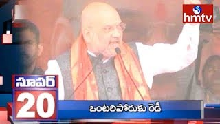 BJP President Amit Shah To Visit Rajahmundry Today | Super 20 |  hmtv