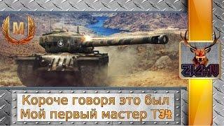 Мой первый мастер Т34 США Линия Зигфрида 0.8.7 WoT World of Tanks
