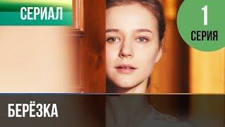 ▶️ Берёзка 1 серия - Мелодрама | Фильмы и сериалы - Русские мелодрамы