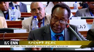 Ethiopia- ENN News