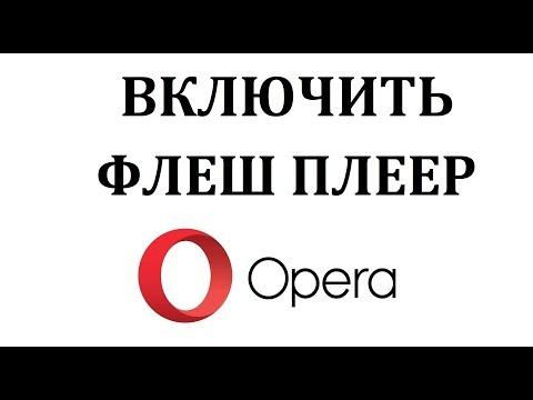 Как включить или обновить флеш плеер в браузере опера