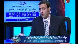 شاهد..عمليات جرحة العظام مع الدكتور ماجد محمد سامي والإعلامية يارة حمدوش