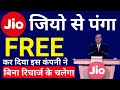 बिल्कुल फ्री Jio 4G Like FREE OFFER is now available absolutely free for 3 members of BSNL Users thumbnail