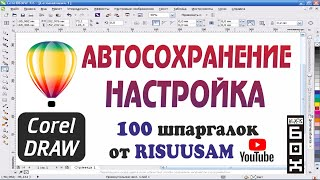 Corel DRAW. Как настроить автосохранение работы в Кореле?