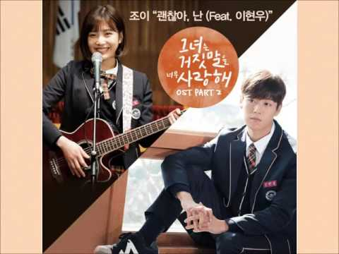 JOY & LEE HYUN WOO - I'm Alright  [HAN+ROM+ENG] (OST The Liar And His Lover) | koreanlovers