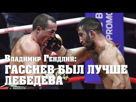 Владимир Гендлин о поединке Денис Лебедев – Мурат Гассиев