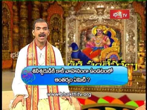 About Shaneshwara Vahanam | Dharma sandehalu - Episode 506_Part 3