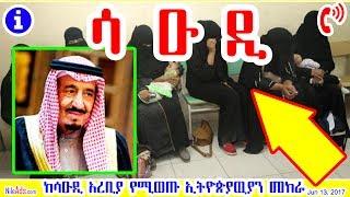 ከሳዑዲ አረቢያ የሚወጡ ኢትዮጵያዉያን መከራ - Ethiopians in Saudi & their struggle - DW