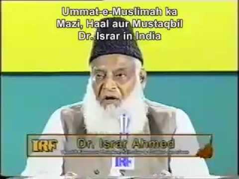 Ummat-e-Muslimah ka Mazi, Haal aur Mustaqbil