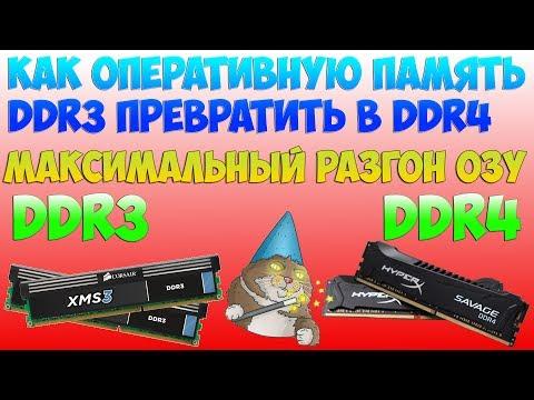 Как ddr3 превратить в ddr4 / Разгон оперативной памяти / Ускорение ОЗУ