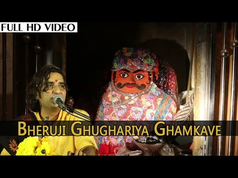 Bheruji Bhajan 2015 | Bheruji Ghughariya Ghamkave | Prakash Mali Live Bhajan | New Rajasthani Songs video