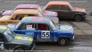 Трековые автогонки. «Легенды СССР» (17.09.2017)