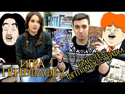 ИГРЫ ПЕРЕВОДОВ-2: ВМЕСТЕ С ОПТИМИССТЕРОМ :)