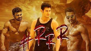 రాజమౌళి ట్రిపుల్ ఆర్ లో మహేష్..? | RRR | ntr | ram charan | mahesh babu