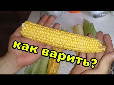 как быстро и вкусно сварить кукурузу древней