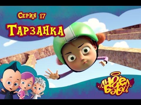 Ангел Бэби - Тарзанка - Новый мультик для детей (17 серия)