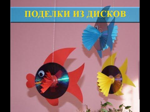 Поделки из дисков для детей ⓒⓓ Идеи для творчества