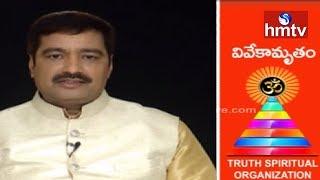 సంకల్పశక్తి - Thought Power #8 - Vivekaamrutham - 15-03-2018 - hmtv - netivaarthalu.com