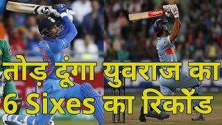 Hardik Pandya Says I can Break Yuvraj Singh 6 Sixes Record | India vs West Indies