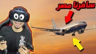 محاكي الطائرات #3 | سافرنا مصر 😍 !! طائرة مدنية ✈️ !! ( بنظارة الواقع الافتراضي) | X-PLANE 11