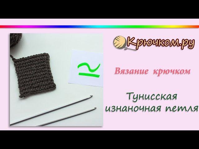 Тунисская изнаночная петля. Тунисское вязание. Афганское вязание. Tunisian Afghan crochet