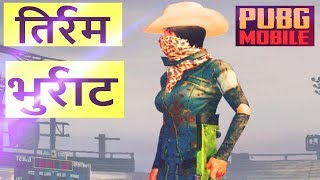 Solo vs Squad Win - Solo vs Duo WIN - तिर्रम भुर्राट - PUBG MOBILE