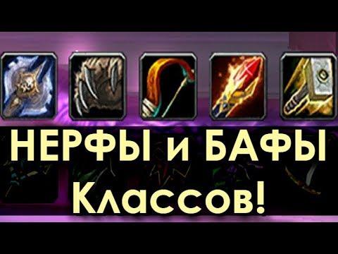 Большие НЕРФЫ и БАФЫ Классов!   WoW: Battle for Azeroth!