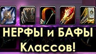 Большие НЕРФЫ и БАФЫ Классов! | WoW: Battle for Azeroth!