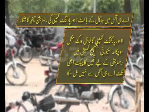Lahore Parking Company Registration Postponed Pkg Pkg City42