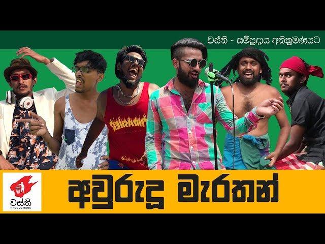 Aurudu Marathon - Wasthi Productions thumbnail
