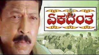 Full Kannada Movie 2007 | Ekadantha | Vishnuvardhan, Ramesh Aravind, Prema.