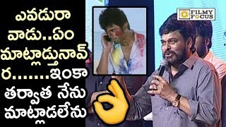 Chiranjeevi Extra Ordinary Speech @Geetha Govindam Movie Success Meet