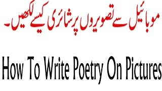 how to write poetry on pictures with Android Phone 2017