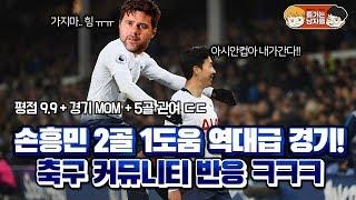 손흥민 2골 1어시 역대급 활약!! 축구 커뮤니티 반응 ㅋㅋㅋㅋ | 토트넘 vs 에버튼