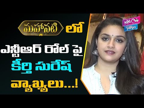 Keerthy Suresh Shocking Comments On Ntr Role In Mahanati | Samantha | Tollywood | YOYO Cine Talkies
