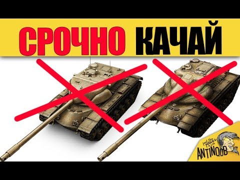УСПЕЙ ВЫКАЧАТЬ T57 Heavy и T54E1 ДО ПАТЧА 9.25 ГРЯДЕТ ЗАМЕНА!!!