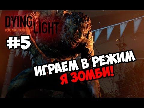 Dying Light #5 ★ ИГРАЕМ ЗА ЗОМБИ! ★
