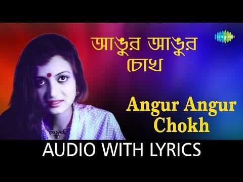 Angur Angur Chokhwith lyrics | Asha Bhosle | Aparupa | HD Song