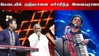 Ilayaraja warned ARR