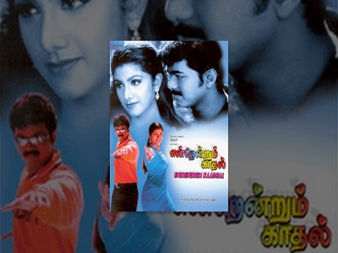 Endrendrum Kaadal Tamil Full Movie : Vijay, Rambha video